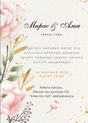 пригласительные на свадьбу Актау