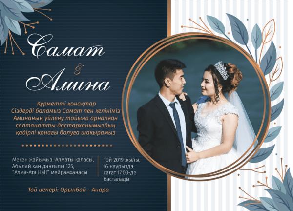 пригласительные на свадьбу Актобе