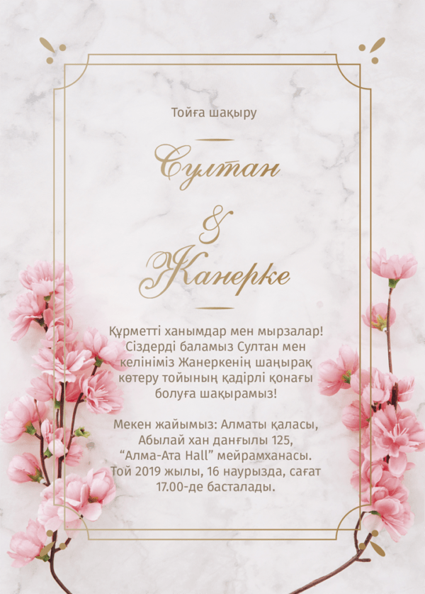пригласительные на свадьбу Шымкент