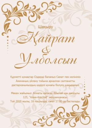 пригласительные на свадьбу Нур-Султан