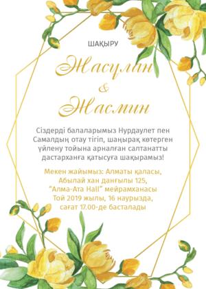 пригласительные на свадьбу алматы