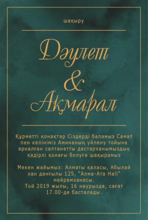 пригласительные на свадьбу Астана